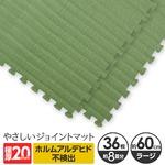 極厚ジョイントマット 2cm 8畳 大判 【やさしいジョイントマット ナチュラル 極厚 約8畳(36枚入)本体 ラージサイズ(60cm×60cm) 畳(たたみ)柄】床暖房対応 赤ちゃんマット