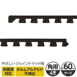 やさしいジョイントマット 角用サイドパーツ 4本 ラージサイズ(60cm×60cm) ブラック(黒)単色 〔大判 クッションマット カラーマット 赤ちゃんマット〕