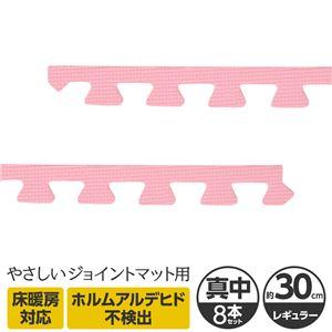 やさしいジョイントマット 真中用サイドパーツ 8本 レギュラーサイズ(30cm×30cm) ピンク単色 〔クッションマット カラーマット 赤ちゃんマット〕
