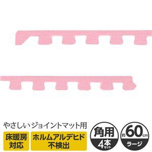 やさしいジョイントマット 角用サイドパーツ 4本 ラージサイズ(60cm×60cm) ピンク単色 〔大判 クッションマット カラーマット 赤ちゃんマット〕