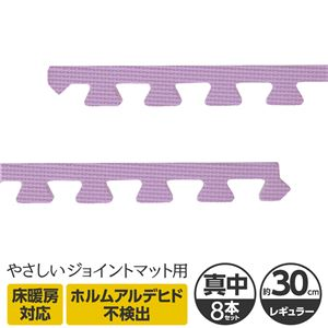 やさしいジョイントマット 真中用サイドパーツ 8本 レギュラーサイズ(30cm×30cm) パープル(紫)単色 〔クッションマット カラーマット 赤ちゃんマット〕