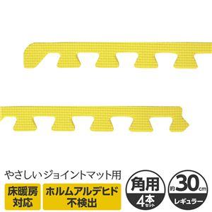 やさしいジョイントマット 角用サイドパーツ 4本 レギュラーサイズ(30cm×30cm) イエロー(黄色)単色 〔クッションマット カラーマット 赤ちゃんマット〕