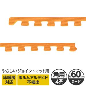 やさしいジョイントマット 角用サイドパーツ 4本 ラージサイズ(60cm×60cm) オレンジ単色 〔大判 クッションマット カラーマット 赤ちゃんマット〕