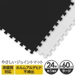 やさしいジョイントマット 約4.5畳(24枚入)本体 ラージサイズ(60cm×60cm) ブラック×ホワイト 〔大判 クッションマット 床暖房対応 赤ちゃんマット〕