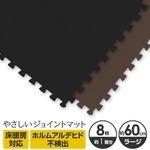 やさしいジョイントマット 約1畳(8枚入)本体 ラージサイズ(60cm×60cm) ブラック×ブラウン 〔大判 クッションマット 床暖房対応 赤ちゃんマット〕