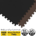 やさしいジョイントマット 約7畳(32枚入)本体 ラージサイズ(60cm×60cm) ブラック×ブラウン 〔大判 クッションマット 床暖房対応 赤ちゃんマット〕