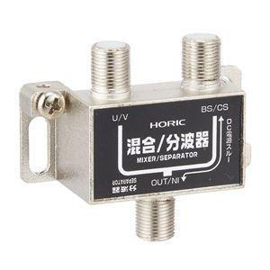HORIC(ホーリック) アンテナ混合/分波器 HAT-SP323BK - 拡大画像