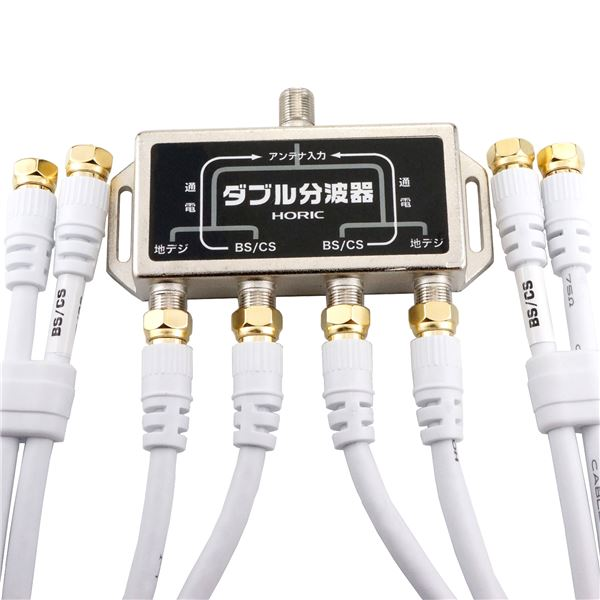 HORIC(ホーリック) アンテナダブル分波器 ケーブル4本付属 50cm HAT-WSP005