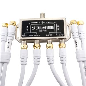 HORIC(ホーリック) アンテナダブル分波器 ケーブル4本付属 1m HAT-WSP010 - 拡大画像