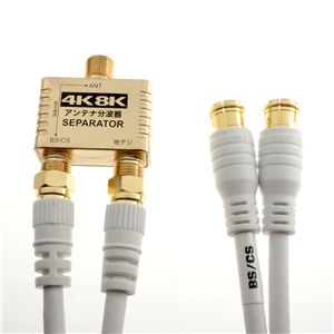 HORIC(ホーリック) アンテナ分波器 24金メッキ ケーブル2本付属 30cm ホワイト HATG03-SP126GDW - 拡大画像