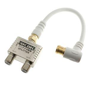 HORIC(ホーリック) アンテナ2分配器 ケーブル付属 10cm ホワイト HATS01-2SP131SVW