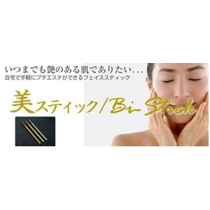 フェイスマッサージ用 ゲルマニウム美スティック ソフトタイプ【Bi-Stick】ゴールド (ボールペンサイズ)  - 拡大画像