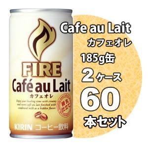 キリン FIRE ファイア カフェオレ 185g缶 60本セット (2ケース) - 拡大画像