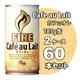 キリン FIRE ファイア カフェオレ 185g缶 60本セット (2ケース) - 縮小画像1