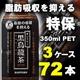 SUNTORY(サントリー) 黒烏龍茶 350mlPET 72本セット (3ケース) 【特定保健用食品(トクホ)】 - 縮小画像1