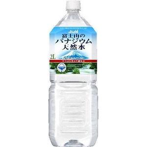 アサヒ 富士山のバナジウム天然水(富士山ボトル) 2LPET 12本セット (2ケース) - 拡大画像