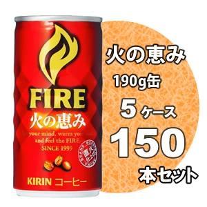 キリン FIREファイア 火の恵み 190g缶 150本セット (5ケース) - 拡大画像