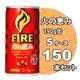 キリン FIREファイア 火の恵み 190g缶 150本セット (5ケース) - 縮小画像1