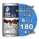 キリン FIRE(ファイア) コーヒーゼリー 185g缶 180本セット (6ケース) - 縮小画像1