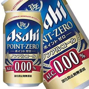 アサヒ ポイントゼロ 350ml缶 48本セット (2ケース) - 拡大画像