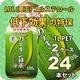 伊藤園 カテキン緑茶 1.05LPET 24本セット (2ケース) 【特定保健用食品(トクホ)】 - 縮小画像1