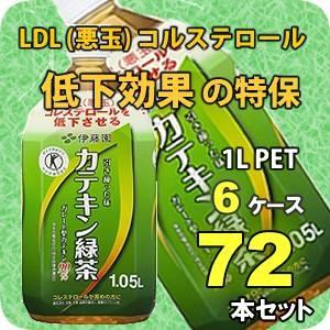 伊藤園 カテキン緑茶 1.05LPET 72本セット (6ケース) 【特定保健用食品(トクホ)】 - 拡大画像