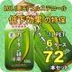 伊藤園 カテキン緑茶 1.05LPET 72本セット (6ケース) 【特定保健用食品(トクホ)】 - 縮小画像1