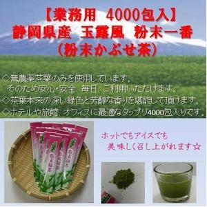 【業務用】玉露風 粉末一番(かぶせ茶) 4000包入 - 拡大画像