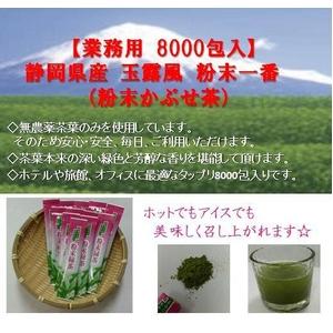 【業務用】玉露風 粉末一番(かぶせ茶) 8000包入 - 拡大画像