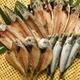 【お買い得!!】 豊後水道 大分県産 干物4種類詰め合わせ - 縮小画像1