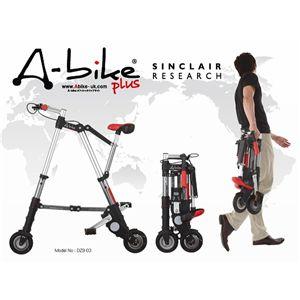 A-bike Plus(エーバイクプラス) - 拡大画像