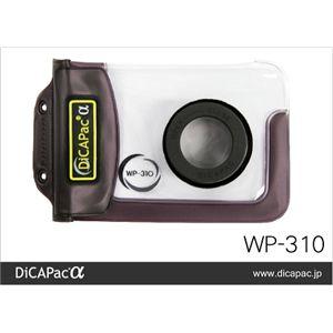 ディカパックα デジタルカメラ専用防水ケース WP-310 - 拡大画像