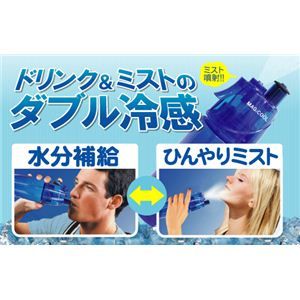 ミスト機能&ドリンクボトル機能 DRINK MIST(ドリンクミスト) 【2個セット】 - 拡大画像