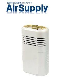 携帯用空気清浄機 AirSupply(エアサプライ) AS150MMB パールホワイト - 拡大画像