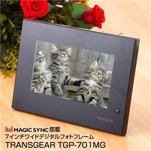【特価!父の日ギフト】TRANSGEAR 7インチ ワイドデジタルフォトフレーム TGP-701MG - 拡大画像
