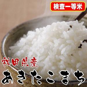 【味と価格に自信アリ!】厳選一等米!平成21年産 秋田県産あきたこまち白米(30kgの玄米を精米して出荷します。重量が約10%目減りします)  - 拡大画像
