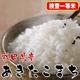 【味と価格に自信アリ!】厳選一等米!平成21年産 秋田県産あきたこまち白米(30kgの玄米を精米して出荷します。重量が約10%目減りします)  - 縮小画像1