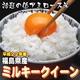 【平成22年産 味と価格に自信アリ!】福島県産ミルキークイーン 玄米20Kg(5kg×4) - 縮小画像1