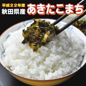 【平成22年産 味と価格に自信アリ!】秋田県産あきたこまち 玄米5kg - 拡大画像