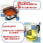 油こし器/オイルポット 【ブルー】 フィルター付き 日本製 『カラーコスロン』 〔キッチン用品 調理グッズ〕