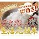 生活応援米 白米10kg 【竹】(5kg×2袋) - 縮小画像3