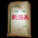 生活応援米 白米30kg 【竹】(30kg×1袋) - 縮小画像6