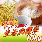 生活応援米 白米10kg (5kg×2袋)