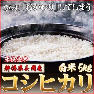 お試しに!平成29年産 新潟県長岡産コシヒカリ(未検査米)白米5kg  - 拡大画像
