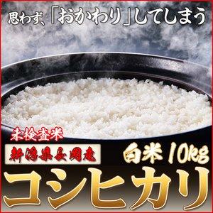 平成29年産 新潟県長岡産コシヒカリ(未検査米)白米10kg (5kg×2袋) - 拡大画像