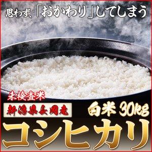 平成29年産 新潟県長岡産コシヒカリ(未検査米)白米30kg(30kg×1袋) - 拡大画像