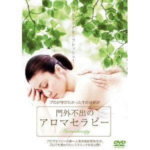 【DVD】門外不出のアロマセラピー - 拡大画像