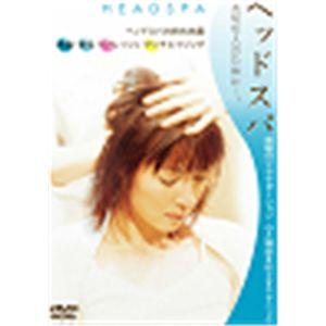 【DVD】ヘッドスパ〜究極のリラクゼーション〜 - 拡大画像
