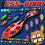 スケボー/スケートボード 【レッド】 80mmハードウィール 『ESSBoard エスボード』