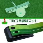 ゴルフ練習用マット/パット練習用マット 【カップ2つ付き】 全長:200cm 幅:30cm